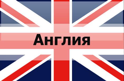 туры в англию