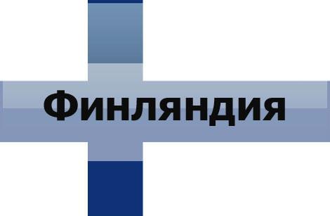 туры в финлянди