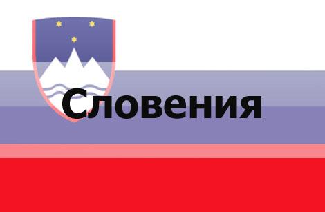 туры в словению