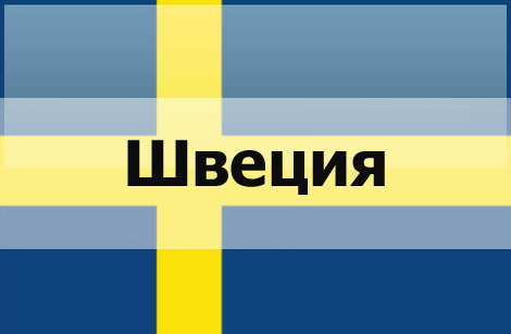 туры в швецию